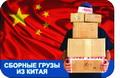 Быстрая, недорогая и надежная доставка сборных грузов из Китая