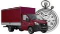 Как осуществить срочную доставку грузов?