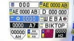 Автомобильные номера в разных странах мира