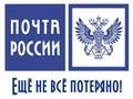 Проблемы с доставкой почты в России